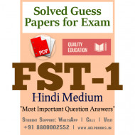 FST1 IGNOU Solved Sample Papers/Most Important Questions Answers for Exam-Hindi Medium