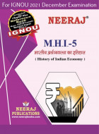 MHI5, History of Indian Economy (Hindi Medium), IGNOU Master of Arts (History)(MAH) Neeraj Publications | Guide for MHI-5 for December 2021 Exams with Sample Papers