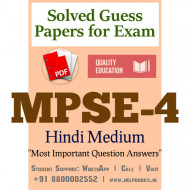 MPSE4 IGNOU Solved Sample Papers/Most Important Questions Answers for Exam-Hindi Medium