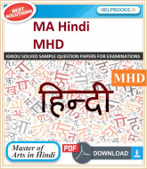 IGNOU MA Hindi Solved Assignments-MHD | e-Assignment Copy | 2019-2020