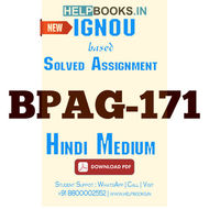 BPAG171 Solved Assignment (Hindi Medium)-Disaster Management