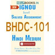 Download BHDC101 Solved Assignment 2020-2021 (Hindi Medium)- BHDC-101