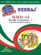 MHD14, Hindi Upanyas-1 (Premchand Ka Vishesh Adhyan (हिन्दी उपन्यास-1 प्रेमचंद का विशेष अध्ययन) (Hindi Medium), IGNOU Master of Arts (Hindi)(MHD) Neeraj Publications | Guide for MHD-14 for December 2021 Exams with Sample Papers