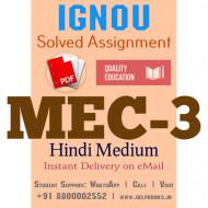 Download MEC3 IGNOU Solved Assignment 2020-2021 (Hindi Medium)
