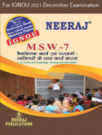 MSW7, Case work and Counselling: Working with Individuals (Hindi Medium), IGNOU Master of Social Work (MSW) Neeraj Publications | Guide for MSW-7 for December 2021 Exams with Sample Papers