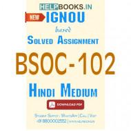 BSOC102 Solved Assignment (Hindi Medium)-Sociology of India - I BSOC-102