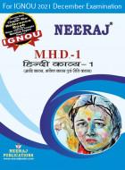 MHD1, Hindi Kavye-1 (हिंदी काव्य-I) (Hindi Medium), IGNOU Master of Arts (Hindi)(MHD) Neeraj Publications | Guide for MHD-1 for December 2021 Exams with Sample Papers