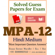 MPA12 IGNOU Solved Sample Papers/Most Important Questions Answers for Exam-Hindi Medium
