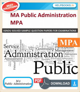 IGNOU MA Public Administration Solved Assignments-MPA | e-Assignment Copy | 2019-2020