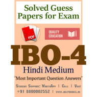 IBO4 IGNOU Solved Sample Papers/Most Important Questions Answers for Exam-Hindi Medium