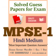 MPSE1 IGNOU Solved Sample Papers/Most Important Questions Answers for Exam-Hindi Medium