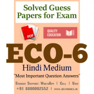 ECO6 IGNOU Solved Sample Papers/Most Important Questions Answers for Exam-Hindi Medium