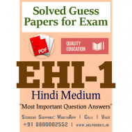 EHI1 IGNOU Solved Sample Papers/Most Important Questions Answers for Exam-Hindi Medium
