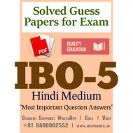 IBO5 IGNOU Solved Sample Papers/Most Important Questions Answers for Exam-Hindi Medium