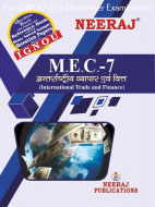 MEC7, International Trade and Finance (Hindi Medium), IGNOU Master of Arts (Economics)(MEC) Neeraj Publications | Guide for MEC-7 for December 2021 Exams with Sample Papers
