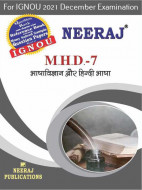 MHD7, Bhasha Vigyan Aur Hindi Bhasha (भाषा विज्ञान एवमं हिंदी भाषा) (Hindi Medium), IGNOU Master of Arts (Hindi)(MHD) Neeraj Publications | Guide for MHD-7 for December 2021 Exams with Sample Papers