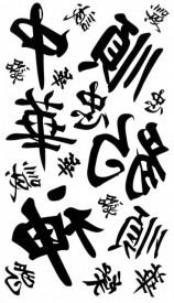 Tatuaj temporar -Simboluri chinezesti- 17x10cm