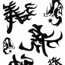 Tatuaj temporar - litere chinezesti tribale - 17x10cm