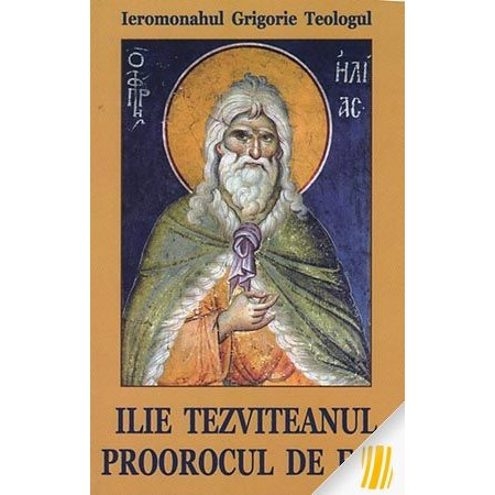 Sfantul Ilie Tezviteanul - Proorocul de foc