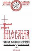 Filocalia - Volumul 1 -EDITIE JUBILIARA