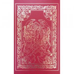 Sfanta Evanghelie (format A3) – Editie omagiala Putna