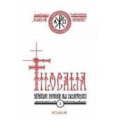 Filocalia - Volumul 3 - EDITIE JUBILIARA