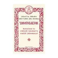 THEOTOKARION - Rugaciuni in versuri inchinate Maicii Domnului