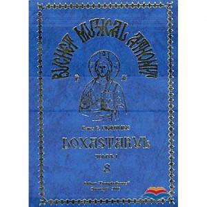 Buchet muzical athonit Vol.8 Doxastarul. Tomul I