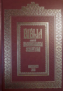 Biblia - Serban Cantacuzino