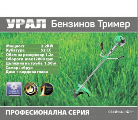 Руски бензинов тример УРАЛ