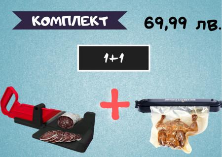 КОМПЛЕКТ Гилотина за рязане на колбаси и зеленчуци Aperi Coupe + Вакуумен уред за храна и зеленчуци Vacuum Sealer