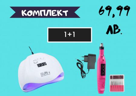 КОМПЛЕКТ Комбинирана лампа за маникюр 54w + Електрическа Пила За Нокти - Писалка