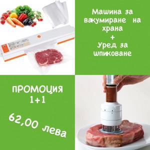КОМПЛЕКТ Машина за вакуумиране на храна Fresh Pack Pro + Уред за шпиковане Sauce Injector