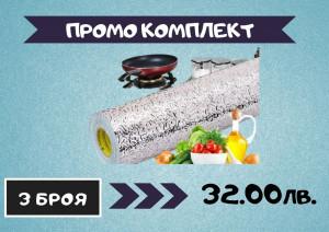 ПРОМО КОМПЛЕКТ 3 БРОЯ Огнеустойчивo алуминиево фолио Aluminium foil