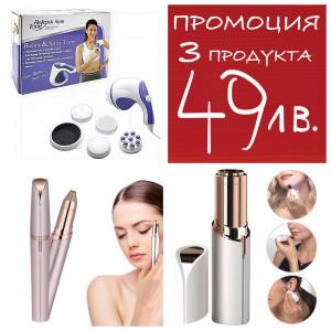 КОМПЛЕКТ Антицелулитен масажор Relax Spin Tone + Дискретният Flawless + Тример за вежди