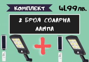 КОМПЛЕКТ 2 броя - Външна соларна лампа JY-120