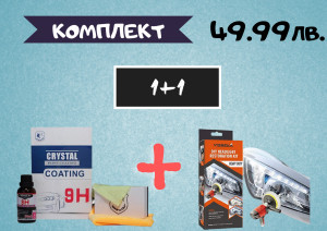 Комплект реставрация на фарове Diy Headlight Restoration Kit + Комплект за полиране на автомобил Crystal Paint Coating 9H