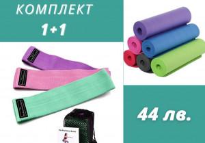 КОМПЛЕКТ Фитнес ленти Hip Resistance + Постелка за йога NBR