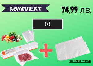 KОМПЛЕКТ Машина за вакуумиране на храна Fresh Pack Pro + 50бр. Комплект вакуумни гофрирани торби