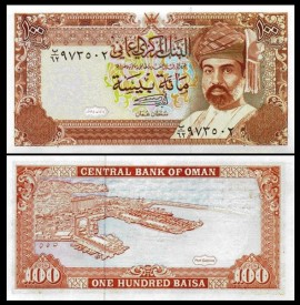 Oman 1989 - 100 baisa XF