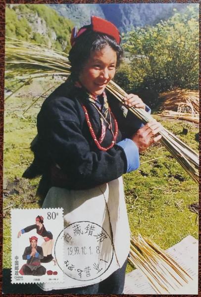 China 1999 - Grupuri etnice, CarteMaxima 23