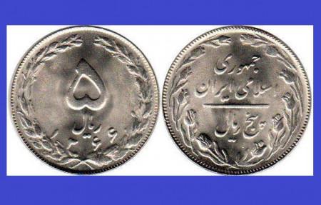 Iran 1987 - 5 rials, circulata