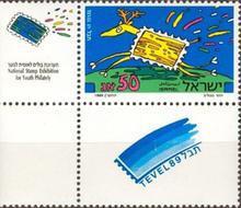 Israel 1989 - Expo Tevel pentru tineret, neuzata cu tabs
