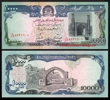 Afganistan 1993 - 10.000 afghanis, necirculata