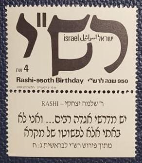 Israel 1989 - 950 de ani de la nașterea lui Rashi (cărturar), neuzata cu tabs