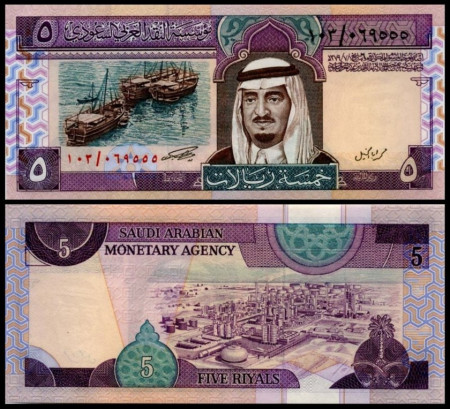 Arabia Saudita 1984 - 5 riyals, necirculata