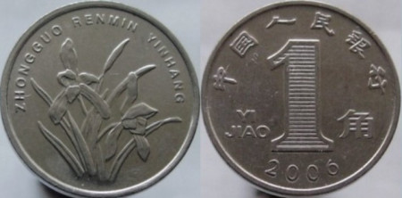China 2006 - 1 jiao, circulata