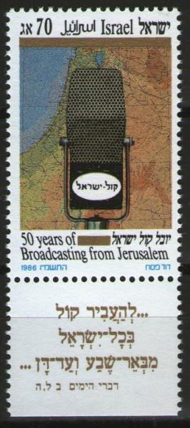 Israel 1986 - 50 de ani de difuzare din Ierusalim, neuzata cu tabs