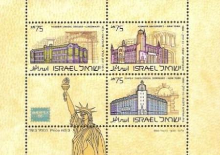 Israel 1986 - Institutele evreiești de învățare superioară, bloc neuzat