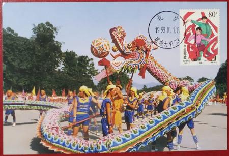 China 1999 - Grupuri etnice, CarteMaxima 14
